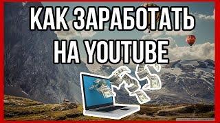 Как можно заработать на своих видео | Заработок на YouTube с нуля часть 2