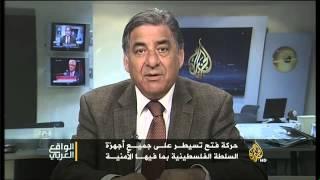 الواقع العربي- السلطة الوطنية الفلسطينية.. الواقع والتحديات