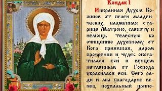 Акафист Матроне Московской