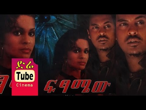 Fitsamew  (Ethiopian Movie)