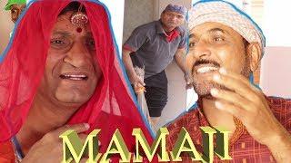 दीवाली पर ऐसा स्वागत मामा का  नहीं किया होगा  | Murari Ki Kocktail| Rajasthani hariyanvi comedy|