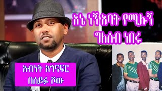 Abinet Agonafer Interview At Seifu Fantahun Late Night Show