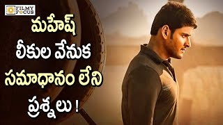 Un Answered Questions Behind Mahesh Babu Bharat Ane Nenu Movie | Mahesh Babu