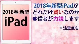 [買い!!] 2018年春の新型iPad 9.7がスペック的にもコスパ最高の端末であることをApple信者が力説します。
