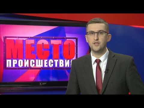 """""""Место происшествия"""" выпуск 29 11 2017"""