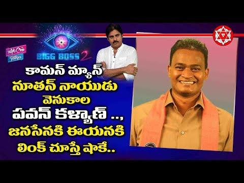 Big Boss 2 Telugu Contestant Nutan Naidu Unkown Facts | Nani | Tollywood | YOYO Cine Talkies