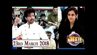 Jeeto Pakistan - 23rd March 2018 - ARY Digital Show