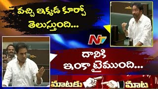 BJP Leader Kishan Reddy Vs Minister KTR || Mataku Mata