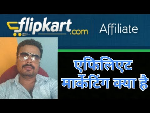 Affiliate marketing kya hai | how to affiliate marketing ||affiliate marketing account kaise banaye