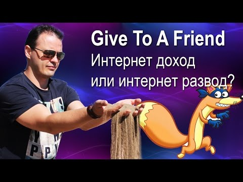 Give To A Friend. Простая и приятная финансовая пирамида