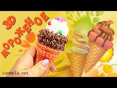 Как сделать мороженое из резинок видео без станка