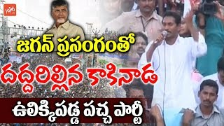 YS Jagan Energetic Speech in Kakinada | AP CM Chandrababu | YCP Vs TDP
