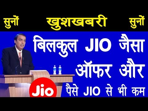 Telecom Latest News Good News Same Jio Offer But Lowest Price From Jio