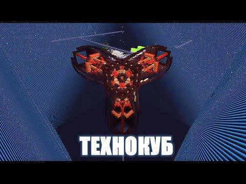 SKYBLOCK #3 - ТЕХНОКУБ И Автоферма Глоустоуна (светопыли)