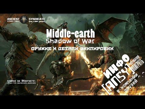 Middle-earth: Shadow of War – Оружие и детали экипировки (инфо) ANSY