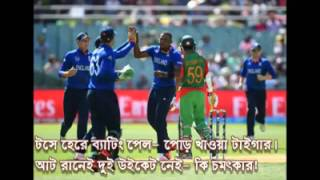 ICC World cup 2015 funny song in bangladesh