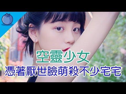 聯誼心機廣告女主角,當大家也以為她是日本女生的時候,原來她是中國女生! 空靈加搞怪的厭世臉,萌殺不少人啊~! 藍莓豆花 Blueberry Tofa