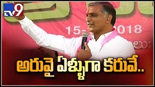 KCR made sure Mother draws money on Kalyanalakshmi cheque for daughter wedding  - Harish Rao