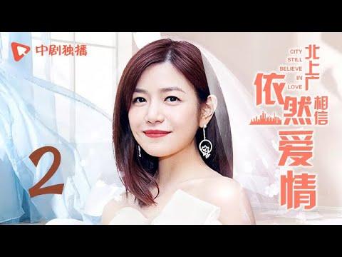 北上广依然相信爱情 02 (朱亚文❤️陈妍希 领衔主演)