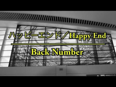 ハッピーエンド(Happy End)- Back Number 「ぼくは明日、昨日のきみとデートする(明天,我要和昨天的妳約會 )」主題歌(フル)/ 歌詞付き