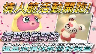 【精靈寶可夢go】pokemon go|情人節活動開跑!!禮盒估價&新田野調查!孵蛋地獄重啟!?