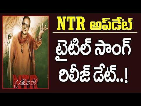 NTR Biopic Update | Kathanayudu Title Song Release Date Fixed | Nandamuri Balakrishna | Krish Movie