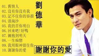 lagu mandarin masa lalu by Andy lau 刘德华 2018 - Andy Lau - Andy Lau - Koleksi Pilihan-1992 Collection