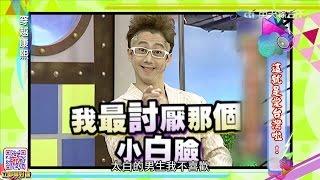 2016.08.24《穿越康熙》這就是愛台灣啦!