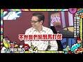 2019.08.13中天綜合台CH36《小明星大跟班》預告 好想找個洞鑽了!明星的各種尷尬時刻