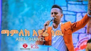 Mamlek Ayere Nw - | Abel Shawul Amazing Live Worship @TAWG Church 2017