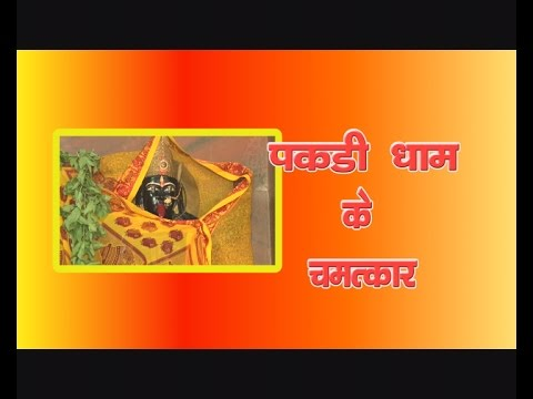 ANIL RAJA # PAKDI DHAM KE KALI MAI#BHOJPURI DEVI GEET thumbnail