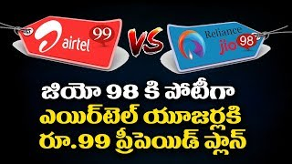 Airtel Rs.99- Bumper Offer to Prepaid Customer | Airtel 99 Plan vs Jio 98 Plan