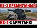КВ-2 (Р) ПРЕМИУМНЫЙ - ПЕРВЫЙ ФУГАСНЫЙ ПРЕМИУМ ТАНК, НИФИГА СЕБЕ ЦЕНА WOT! ФАРМ КВ2  World of Tanks