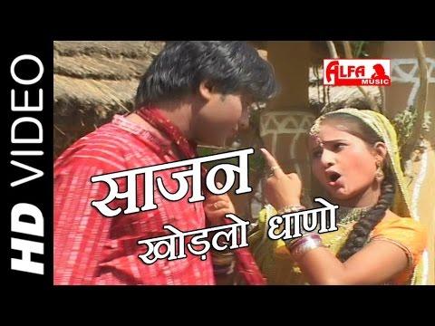 Sajan Khadalo Ghano Rajasthani Songs | Rajasthani Video Songs | Kanchan Sapera video