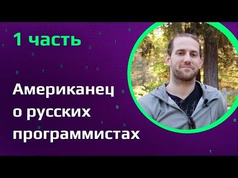 Американский программист о русских коллегах и образовании в США
