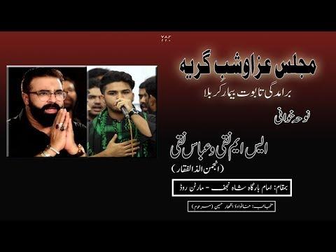 Noha | Anjuman Al Zulfiqar | Shab-e-Aza - 5th Safar 1441/2019 - Imam Bargah Shah-e-Najaf - Karachi