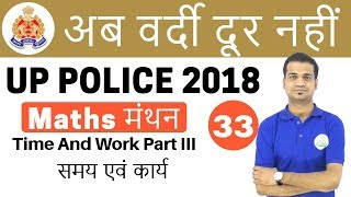 7:00 PM UP Police गणित by Naman Sir I Time and Work 3 I Day #33
