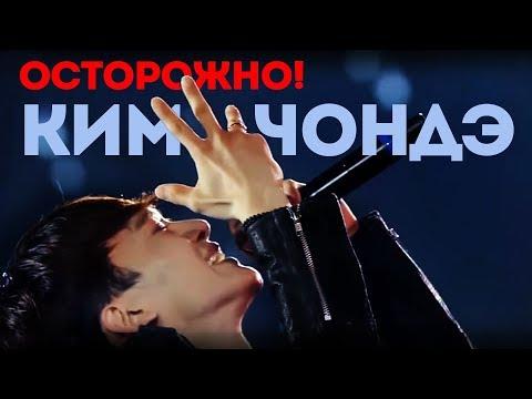 КИМ ЧОНДЭ - СПАСИТЕ НАШИ (Д)УШИ! | CHEN EXO | KPOP ARI RANG