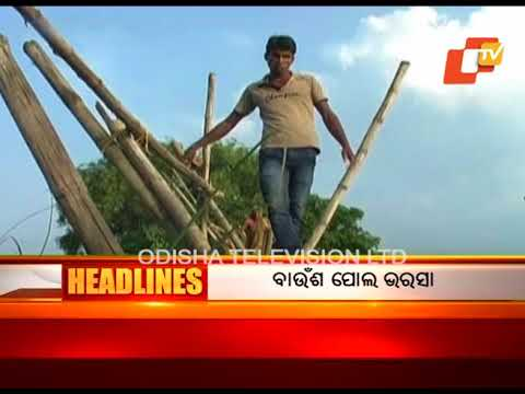 7 AM  Headlines 16 Jan 2018 | Today News Headlines - OTV
