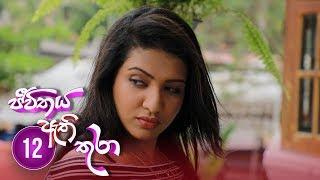 Jeevithaya Athi Thura | Episode 12 - (2019-05-28) | ITN