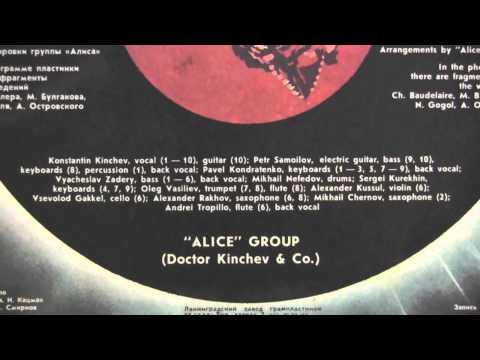 Алиса - Волна