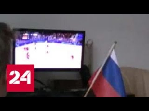 Миллионы болельщиков добились, чтобы российский гимн звучал громче олимпийского - Россия 24