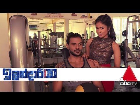 Ilandariya | ඉලංදාරියා - Sirasa TV | EP 26