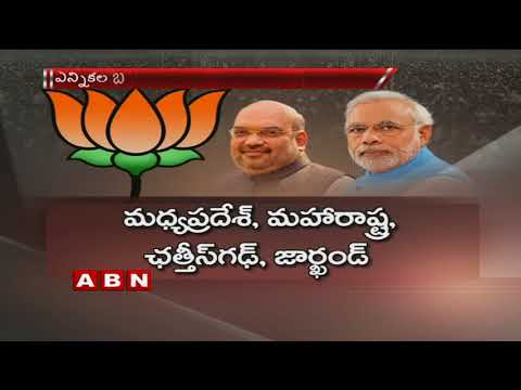 BJP Aims To Field Celebrities For 2019 Election Candidates | ABN Telugu