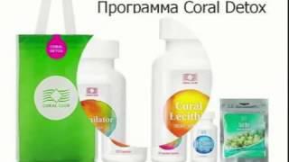 Корал Детокс. Комплексный подход, обеспечивает  выведение токсинов,бодрость за 116 руб в день