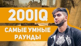 200iq - САМЫЕ УМНЫЕ РАУНДЫ ОТ ПРО!