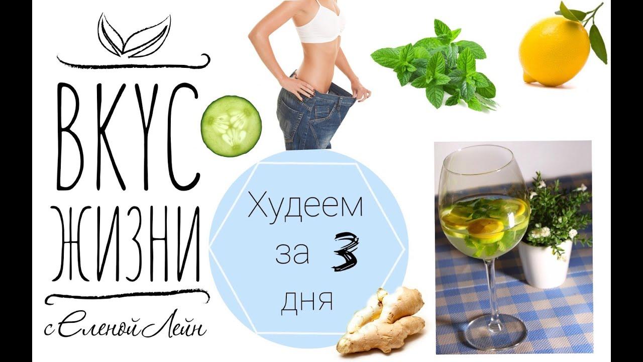 Как похудеть за 3 дня простым способом