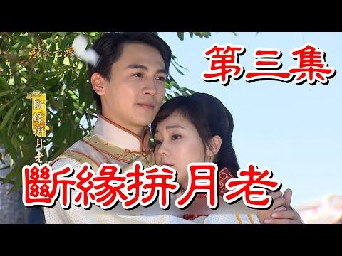 台劇-戲說台灣-斷緣拼月老-EP 03