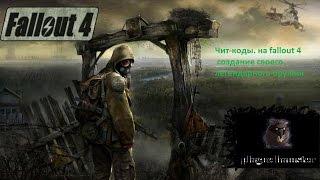 Fallout 4 чит-код или как создать свою легендарку.