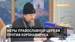 Меры православной церкви против коронавируса